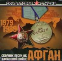 Various Artists. Soldatskaja studija. Afgan - Golubye Berety , Kaskad , Kontingent , Valerij Petrjaev, Olga Serdceva, Aleksandr Baleev