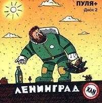 Leningrad. Pulya+  Disk 2 - Leningrad