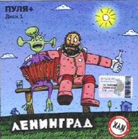 Ленинград. Пуля+ Диск 1 - Ленинград