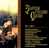 Zolotye Russkie Skazki. Vol. 1 (mp3) - Aleksandr Pashutin, Igor Starygin, Erik Arzumanyan