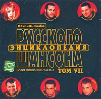 Various Artists. Энциклопедия Русского Шансона. Том VII. Новое Поколение. Часть 2. mp3 Collection - Александр Дюмин, Александр Звинцов, Вера Снежная, Волк , Сергей Гвоздика, Аскер Седой