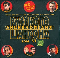 Various Artists. Entsiklopediya Russkogo Shansona  Tom VI. mp3 Collection - Butyrka , Sergey Sever, Aleksandr Kuznecov, Asker Sedoj, Igor Goryachev
