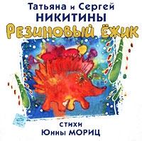 Резиновый Ежик  Песни На Стихи Юнны Мориц - Сергей Никитин, Татьяна Никитина