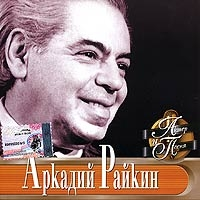 Arkadij Rajkin. Akter i pesnya - Arkadij Rajkin