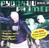 Russkij Rasmer. 650.2 - Russkiy Razmer