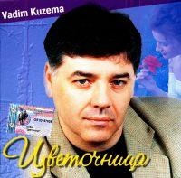 Vadim Kuzema. Tsvetochnitsa - Vadim Kuzema
