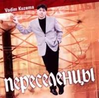 Vadim Kuzema. Pereselentsy - Vadim Kuzema