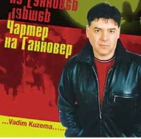 Вадим Кузема. Чартер на Hannover (2002) - Вадим Кузема