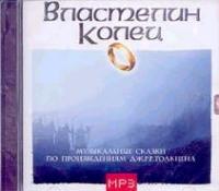 Властелин колец  (аудиокнига Mp3) - Джон Роналд Руэл Толкиен