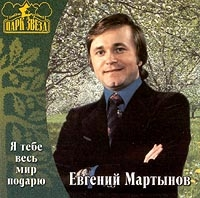 Evgenij Martynov  Ya tebe ves mir podaryu - Evgenij Martynov