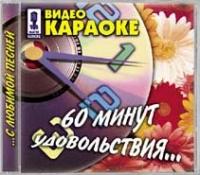 Video Karaoke: 60 minut udovolstviya - Aleksandr Marshal, Zhuki , Bravo , Oleg Gazmanov, Smyslovye gallyucinacii , Alla Pugacheva, Irina Allegrova