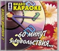 Wideo Karaoke: 60 minut udowolstwija - Aleksandr Marshal, Zhuki , Bravo , Oleg Gazmanov, Smyslovye gallyucinacii , Alla Pugatschowa, Irina Allegrowa