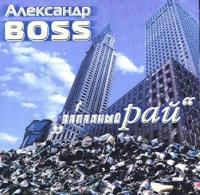 Александр Boss. Западный рай - Александр Босс