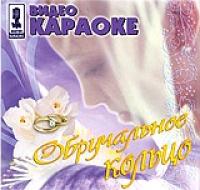 Video karaoke: Obruchalnoe kolco - Natasha Koroleva, Mikhail Shufutinsky, Valeriya , Anzhelika Varum, Mumiy Troll , Katya Lel, Leonid Agutin