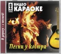 Видео Караоке: Песни У Костра