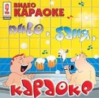 Wideo karaoke: Piwo, banja, karaoke - Mihail Krug, Michail Schufutinski, Diskoteka Avariya , Yuriy Loza, Zhuki , Leningrad , VIA