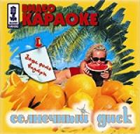 Video karaoke: Solnechnyj disk - Zhasmin , Strelki , Blestyaschie , Bravo , Laskowy Mai , Natali , Alla Pugatschowa