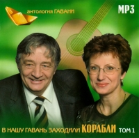 Various Artists. V nashu gavan zahodili korabli. Antologiya Gavani. Vol. 1. mp3 Collection - Eduard Uspenskiy, Eleonora Filina