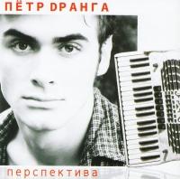 CD Диски Петр Дранга. Перспектива - Пётр Дранга