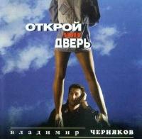 Владимир Черняков. Открой мне дверь - Владимир Черняков