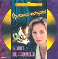 Odinokaya zhenschina zhelaet poznakomitsya - Elena Solovej, Aleksandr Zbruev, Irina Kupchenko