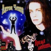 Anton CHehov. Vremya Lyubit - Anton CHehov