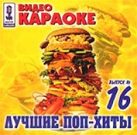 Video karaoke: Luchshie pop-hity Vypusk 16 - Natasha Koroleva, Propaganda , Ruki Vverh! , Kraski , Licey , Vlad Stashevskiy, Premyer-Ministr