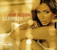 Ani Lorak. Solntse (Gift edition) - Ani Lorak