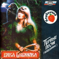 Vika TSyganova. Klubnichka - Vika Tsyganova