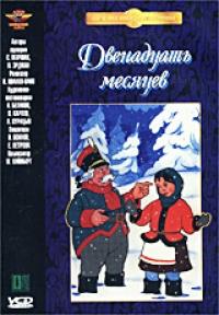 Двенадцать Месяцев - Иван Иванов-Вано
