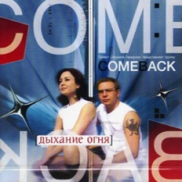 Come Back. Dyhanie ognya - come back