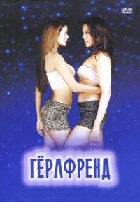 Герлфренд (Girlfriend) - Каран Раздан