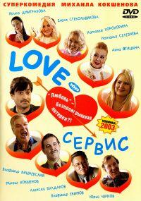 Love-Service (Love-servis) - Mihail Kokshenov, Aleksey Buldakov, Natalya Selezneva, Vladimir Vishnevskij, Yuriy Chernov, Natalya Horohorina