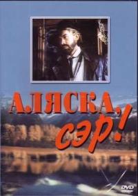 Alyaska, Ser! - Vladimir Mashkov, Evgeniy Vesnik, Vyacheslav Rebrov, Elena Romanova