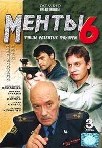 Menty 6: Ulitsy razbityh fonarey (3 DVD) - Igor Moskvitin, Vlad Furman, Vladimir Nahabcev, Inna Svechenovskaya, Aleksey Chugunov, Timur Iskyandarov, Grigoriy Panov