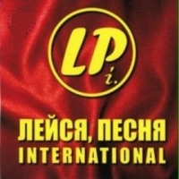 Lejsja, pesnja International - Lejsja pesnja International