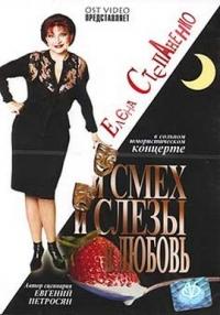 И смех, и слезы, и любовь - Елена Степаненко