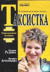 Taksistka (3 DVD) - Olga Muzaleva, Angelina Romanenko, Nina Sadur, Alla Maksimenko, Sergey Mokrickiy, Aleksandra Nazarova, Tatyana Rudina