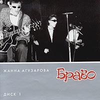 Schanna Agusarowa i Brawo. mp3 Kollekzija. Disk 1 (MP3) - Zhanna Aguzarova, Bravo