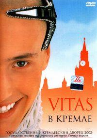 Vitas (Витас). В Кремле - Витас
