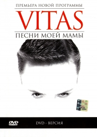 Vitas. The Songs of My Mother (Pesni moey mamy) (Premera novoy programmy) (Prior Records) - Vitas