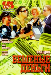 Beshenye dengi - Aleksandr Zamyatin, Valentin Smirnitskiy, Aleksandr Lenkov, Oksana Stashenko, Kirill Pletnev, Yan Capnik, Vitaliy Alshanskiy