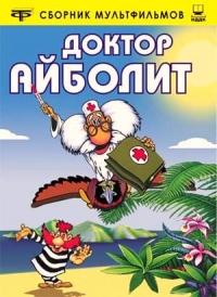 Doktor Aybolit (Diskaveri) - David Cherkasskij, Georgiy Firtich, Efim Chepoveckiy, Korney Chukovskiy, Muhin A, Krivoshey B