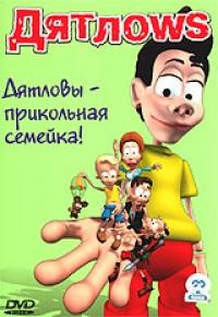 Дятловы - Наталья Макарова, Александр Леньков