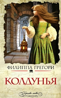 Филиппа Грегори. Колдунья (Philippa Gregory. The Wise Woman) - Филиппа Грегори