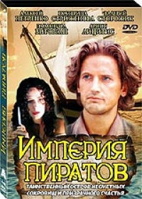Imperija Piratow - Aleksej Petrenko, Emmanuil Vitorgan, Grigor Gyardushyan, Ekaterina Strizhenova
