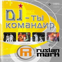 Ruslan Mark. DJ - ты командир - Ruslan Mark