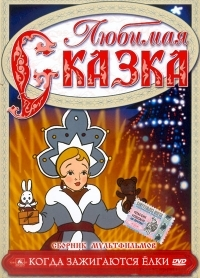 Kogda zazhigayutsya elki. Sbornik multfilmov