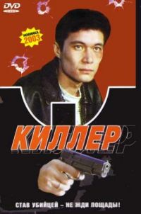 Killer - Darezhan Omirbaev, Viktor Pak, Vitalij Myakishev, Algatal Asetov