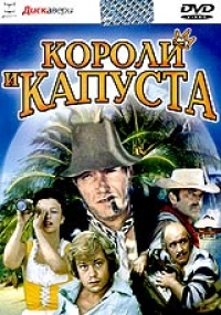 Cabbages and Kings (Koroli i kapusta) - Nikolaj Rasheev, Vladimir Dashkevich, Levan Chelidze, O Genri, Armen Dzhigarhanyan, Ernst Romanov, Nikolay Karachencov